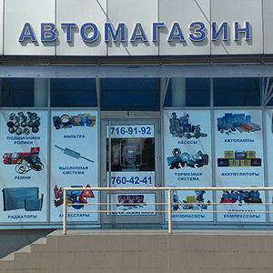 Автомагазины Струг-Красных