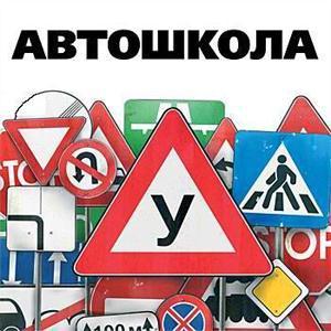 Автошколы Струг-Красных