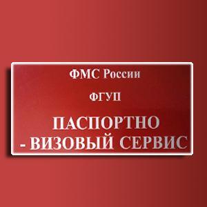 Паспортно-визовые службы Струг-Красных