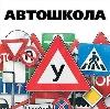 Автошколы в Струги-Красные