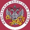Налоговые инспекции, службы в Струги-Красные