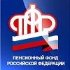 Пенсионные фонды в Струги-Красные