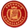 Военкоматы, комиссариаты в Струги-Красные