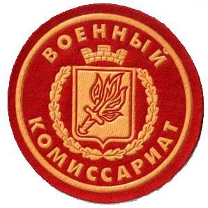 Военкоматы, комиссариаты Струг-Красных